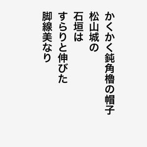 Matuyamajyo