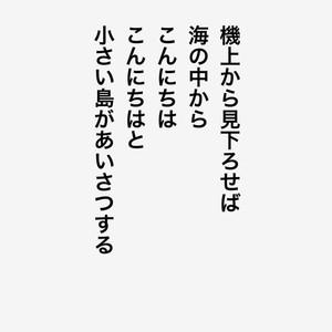 Shimagaaisatu