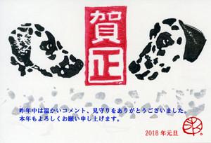 2018nengamono
